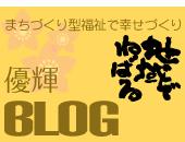 まちづくり型福祉で幸せづくり 優輝ブログ