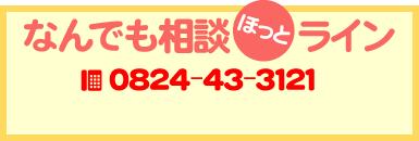 なんでも相談ほっとライン 電話0824-43-3121