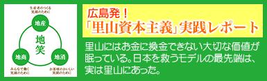 広島発!「里山資本主義」実践レポート 里山にはお金に換金できない大切な価値が眠っている。日本を救うモデルの最先端は、実は里山にあった。
