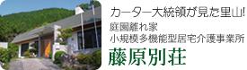 カーター大統領が見た里山 庭園離れ家小規模多機能型居宅介護事業所 藤原別荘