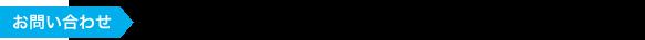 お問い合わせ 〒729-3713 広島県庄原市総領町中領家476ユーシャイン内 みず幸場 TEL:0824-88-3000/FAX:0824-88-3030