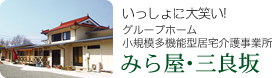 いっしょに大笑い グループホーム小規模多機能型居宅介護事業所 みら屋・三良坂