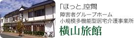 「ほっと」空間 障害者グループホーム小規模多機能型居宅介護事業所 横山旅館