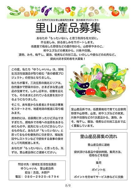 食の循環プロジェクト概要2