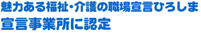 魅力ある福祉・介護の職場宣言ひろしま 宣言事業所に認定