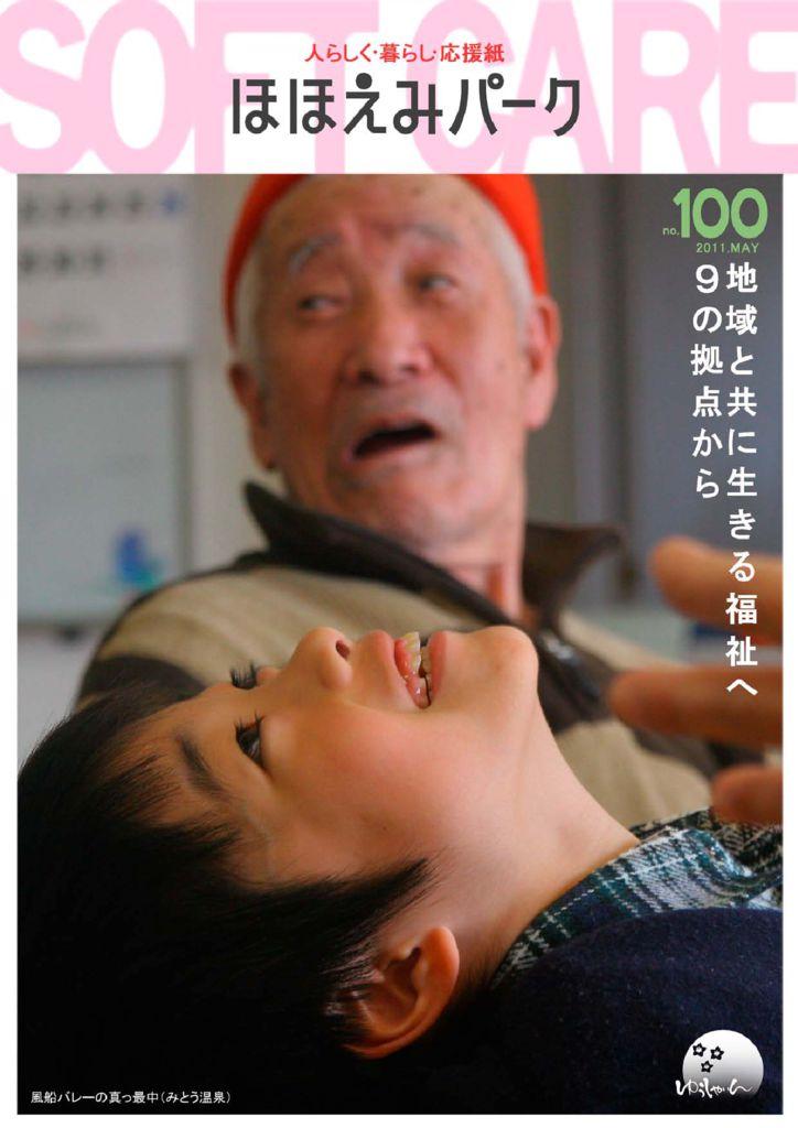 ほほえみパーク第100号